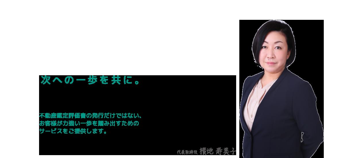 次の一歩を共に:代表取締役 横地 寿美子